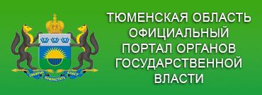Тюменская область Официальный портал органов государственной власти
