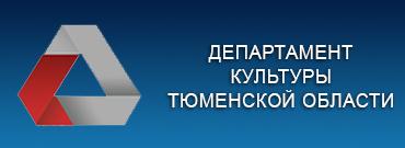 Департамент культуры Тюменской области