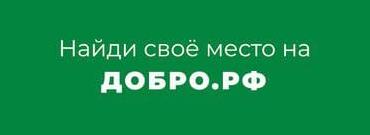 Найди свое место на ДОБРО.РФ